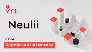 NEULII корейская косметика с сайта Roseroseshop Обзор средств по уходу за кожей лица от NEULII