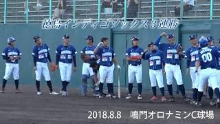 徳島インディゴソックス2018 今季初の3連勝