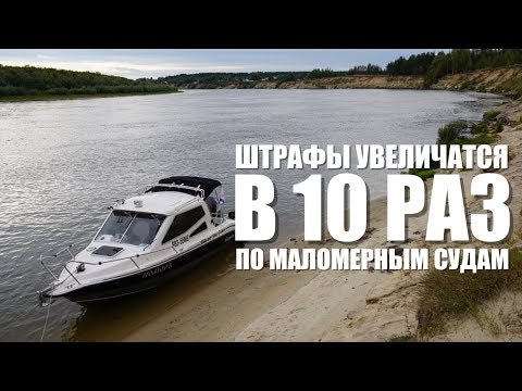 ШТРАФЫ УВЕЛИЧИВАЮТ В 10 РАЗ!!! Изменения в ст. 11.7 и 11.8 КоАП РФ