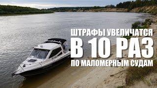 ШТРАФЫ УВЕЛИЧИВАЮТ В 10 РАЗ!!! Изменения в ст. 11.7 и 11.8 КоАП РФ thumbnail