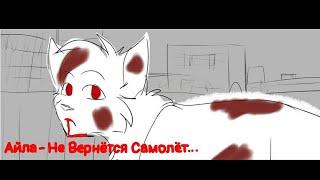 Коты Воители - Айла: Не Вернётся Самолёт