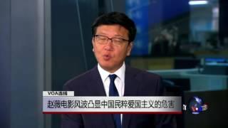 VOA连线慕容雪村: 赵薇电影风波凸显中国民粹爱国主义的危害