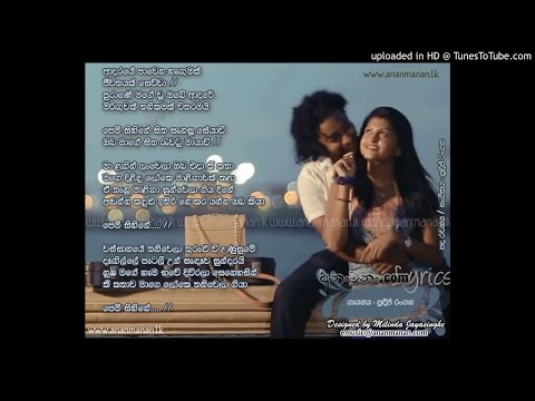 Pradeep Rangana - Pem Sihine Instrumental (Without voice)