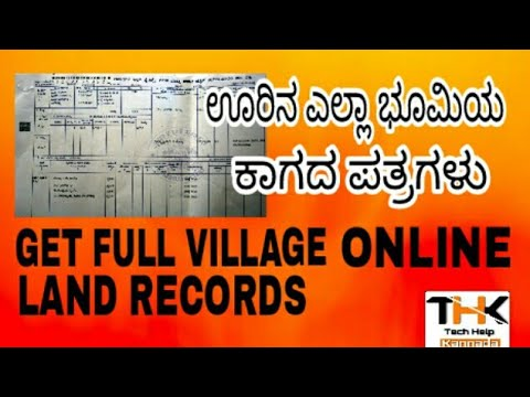 ನಿಮ್ಮ ಊರಿನ ಎಲ್ಲಾ  ಭೂಮಿಯ owner ಮಾಹಿತಿ --- How to Get Land Details of whole Village |RTC of Village