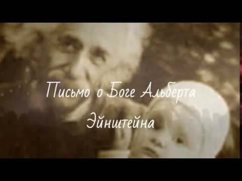 Смотреть Письмо о Боге Альберта Эйнштейна онлайн