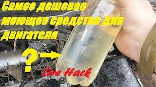 Мойка двигателя своими руками Live hack