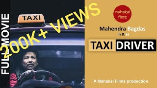 TAXI DRIVER    NEPALI FULL  MOVIE    MAHENDRA BAGDAS    MAHAKAL FILMS