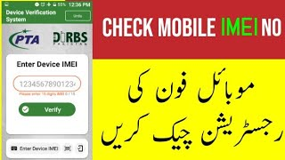 how to check your mobile is registered with PTA / PTA device verification system / check free reg
