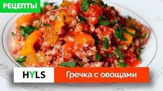 Гречка с овощами. Вегетарианский рецепт (подходит веганам)
