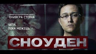 СНОУДЕН (2016) | Фильм Оливера Стоуна | Трейлер на русском