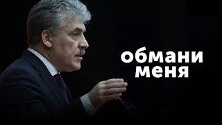 «Обмани меня» с Петром Каменченко: Павел Грудинин #8