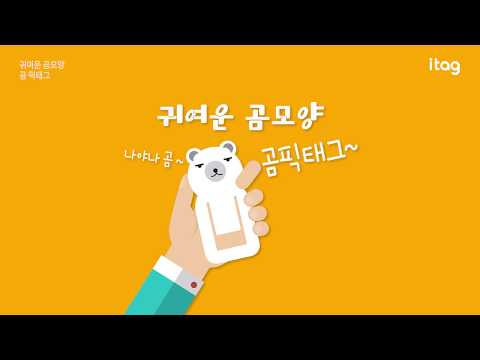 귀여운 곰모양 픽태그 - 곰픽태그