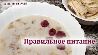 Как приготовить вкусный низкокалорийный завтрак Гречневая каша с бананом ПП