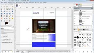 Урок 100 Задание по верстке и быстрое знакомство с GIMP