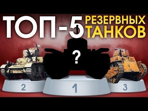 ТОП 5 резервных танков / War Thunder
