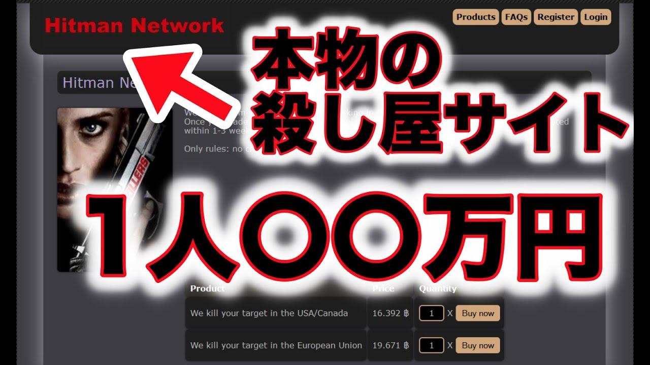 入り 方 ウェブ ダーク 闇のWEBサイト「ダークウェブ」の真相と入り方!闇サイトへのアクセス方法や闇サイト一覧