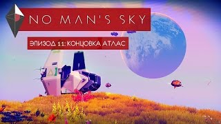 Атласы, кругом Атласы! Почти концовка Atlas ● NO MAN'S SKY #11 [PC]