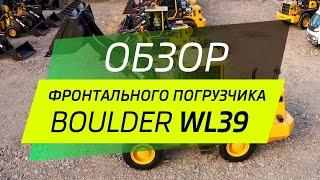 Обзор фронтального погрузчика Boulder WL39H