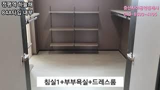 중산자이부동산/정평역하늘채 84A타입 내부