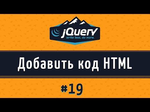 Добавить HTML код на JQuery, урок 19