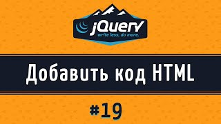 Добавить HTML код на jQuery