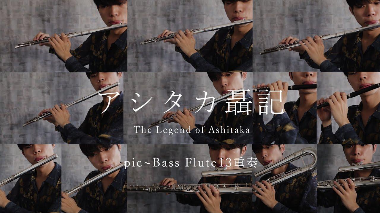 【13Flutes】アシタカせっ記/久石譲 The Legend of Ashitaka / Princess Mononoke 【pic~bass】