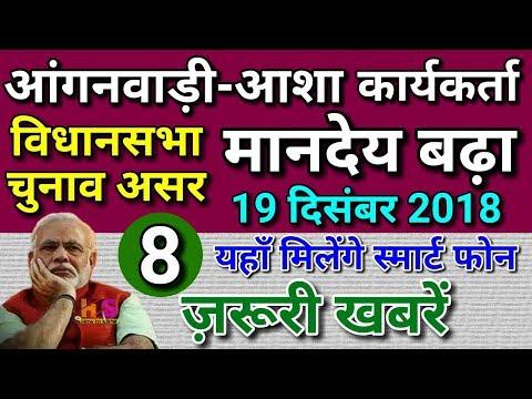 Anganwadi Asha Worker Today 19 December 2018 Latest Salary News Hindi  आंगनवाड़ी आशा सहयोगिनी न्यूज़