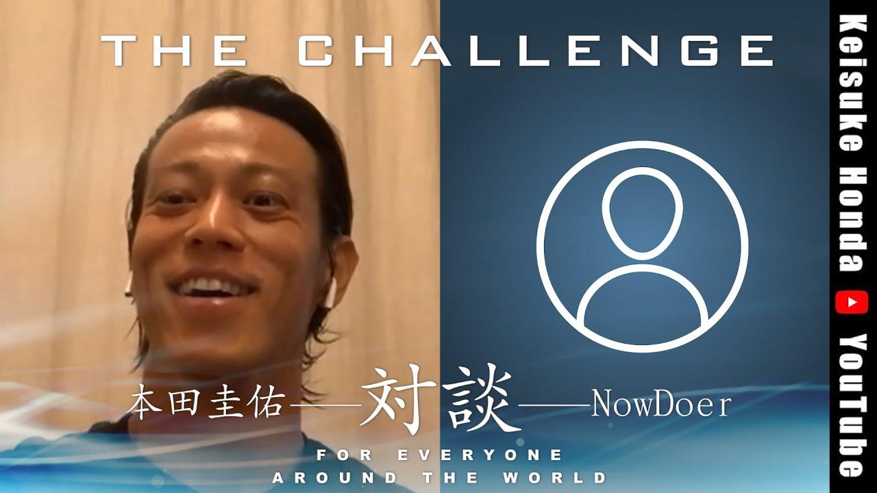 【対談】本田圭佑 × NowDoer「NowDoとはどんな場所?」