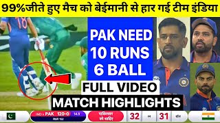 INDIA VS PAKISTAN T20 WC 2021 MATCH LIVE HIGHLIGHTS | IND VS PAK  FULL HIGHLIGHTS 2021 | IND VS PAK