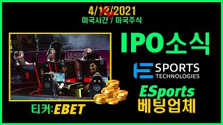 ESPORT 동전주($EBET) 상장첫날(IPO) 50…