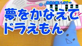 【夢をかなえてドラえもん】簡単ドレミ楽譜 超初心者向け1本指ピアノ