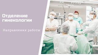 Гинекологическое отделение Клиники высоких медицинских технологий им. Н. И. Пирогова