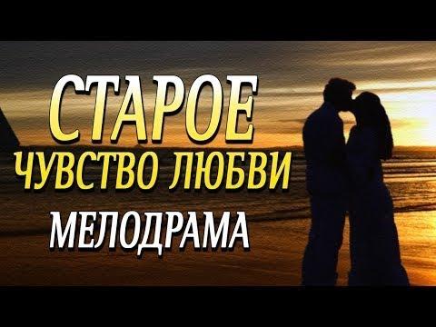 Фильм - Старое Чувство Любви | Русские мелодрамы 2020 | HD качество, мелодрама