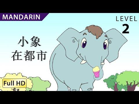 """小象在都市 : Learn Chinese(Mandarin) with subtitles - Story for Children - """"BookBox.com"""""""