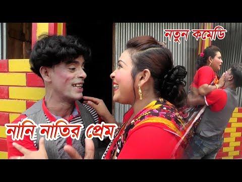 নানি নাতির প্রেম I Nani Natir Prem I Panku Vadaima I Koutuk I Bangla Comedy 2018