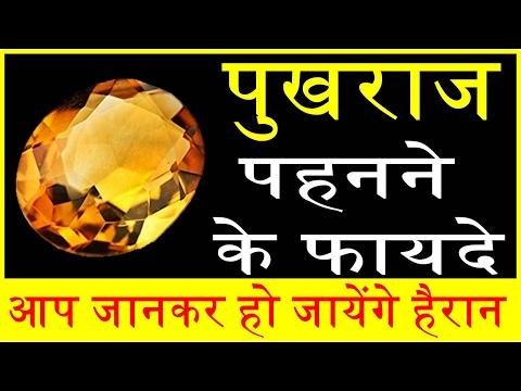 पुखराज पहनने फायदे जानकर हो  जायेंगे आप भी हैरान  Pukhraj Stone Benefits
