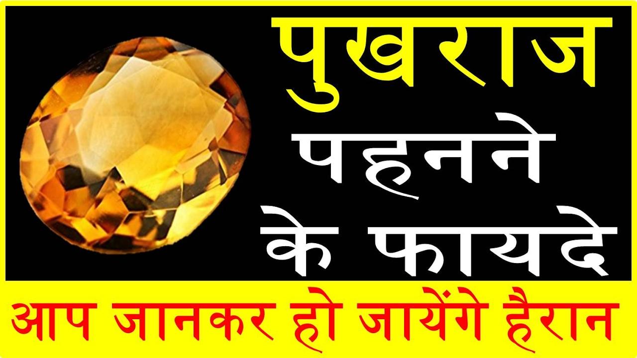 How to pukhraj wear ring in hindi catalog photo