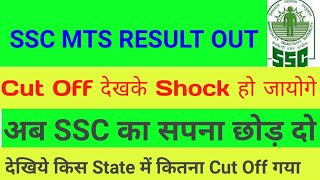 SSC MTS 2019 RESULT OUT   SSC MTS Final Cut Off   MTS Tier 2 Result   MTS 2019 Expected CUT OFF   👇👇