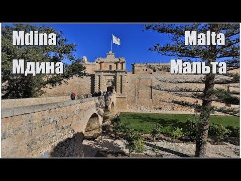 Мдина - древняя столица Мальты