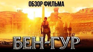 Бен-Гур - Всемирная история, банк