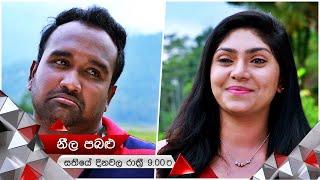 ගමේ කොල්ලෝ අන්දන කොළඹ ලමිස්සී | Neela Pabalu | Sirasa TV Thumbnail