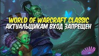 WoW Classic - Игра за друида