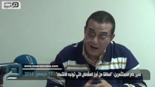 مصر العربية | مدير عام المستثمرين: