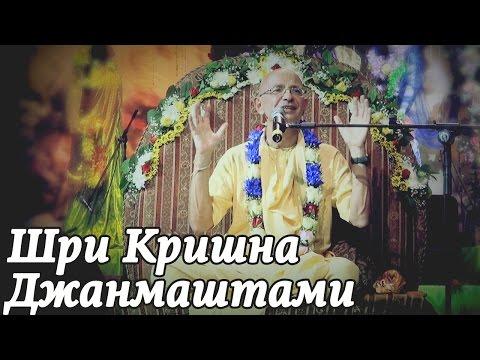 Видео, 2014.08.17 - Шри Кришна Джанмаштами Лужники, Москва - Бхакти Вигьяна Госвами