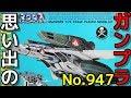 思い出のガンプラキットレビュー集 No.947 ☆ 超時空要塞マクロス IMAI 1/72 VF-1S ス…
