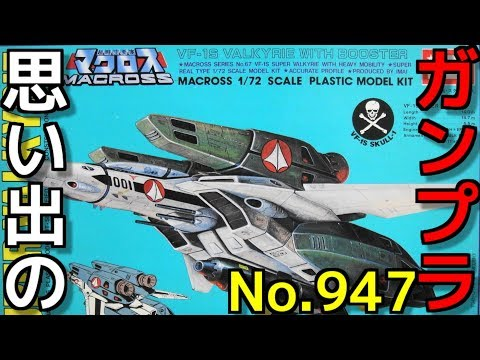 947 IMAI 1/72 VF-1S スーパー・バルキリー   『超時空要塞マクロス』