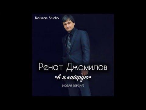 Ренат Джамилов  -А я кайфую 2015