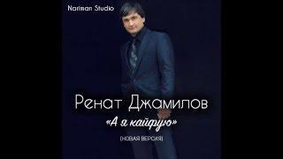 Ренат Джамилов А я кайфую 2015