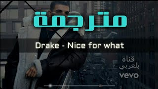 Drake - Nice for what Lyrics مترجمة