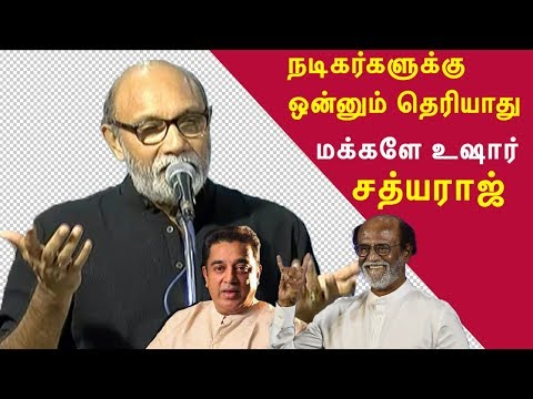 tamil news live Sathyaraj on kamal rajini political entry tamil news news in tamil redpix
